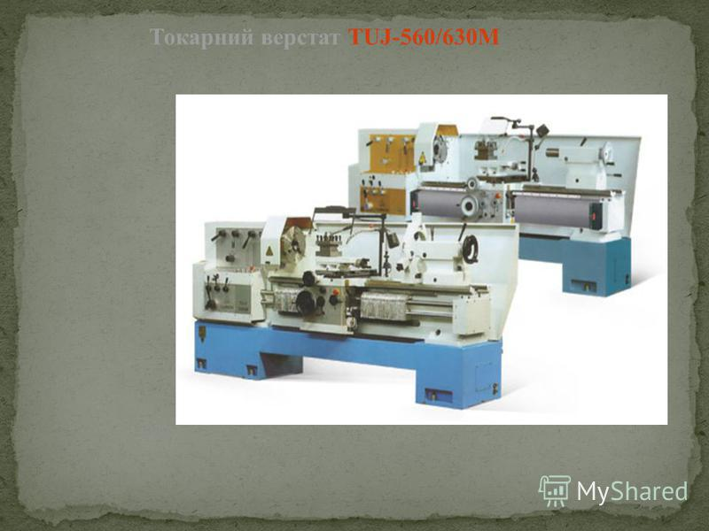 Токарний верстат TUJ-560/630M