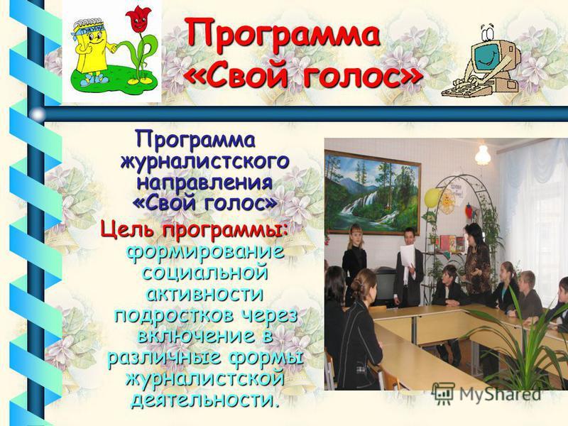 Программа «Зелёный щит» Программа эколого- туристического направления «Зелёный щит» Цель программы: развитие экологической культуры, изучение местных и глобальных проблем и содействие их решению, практическое улучшение состояния окружающей среды.