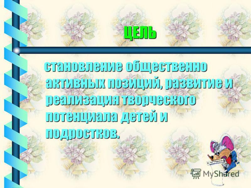 МОУ СОШ имени М.И.Калинина ДОО «Школьная республика»