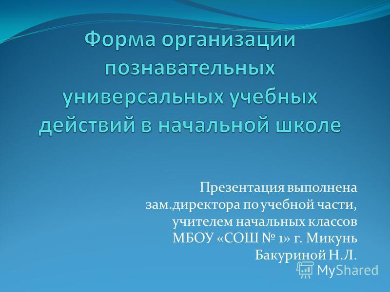 Презентация выполнена зам.директора по учебной части, учителем начальных классов МБОУ «СОШ 1» г. Микунь Бакуриной Н.Л.