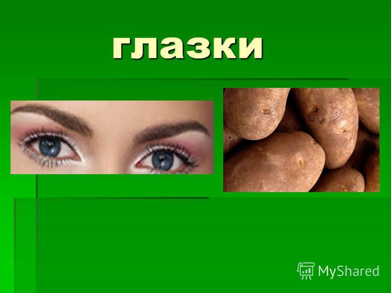 глазки глазки
