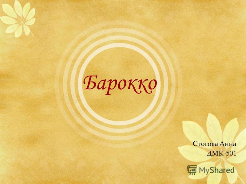 Барокко Стогова Анна ДМК-501
