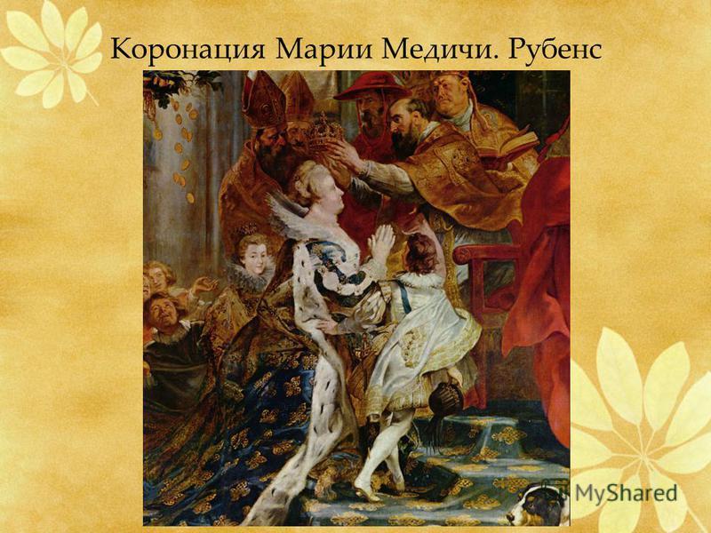 Коронация Марии Медичи. Рубенс
