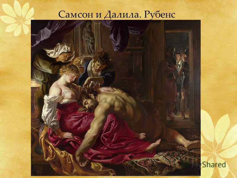 Самсон и Далила. Рубенс