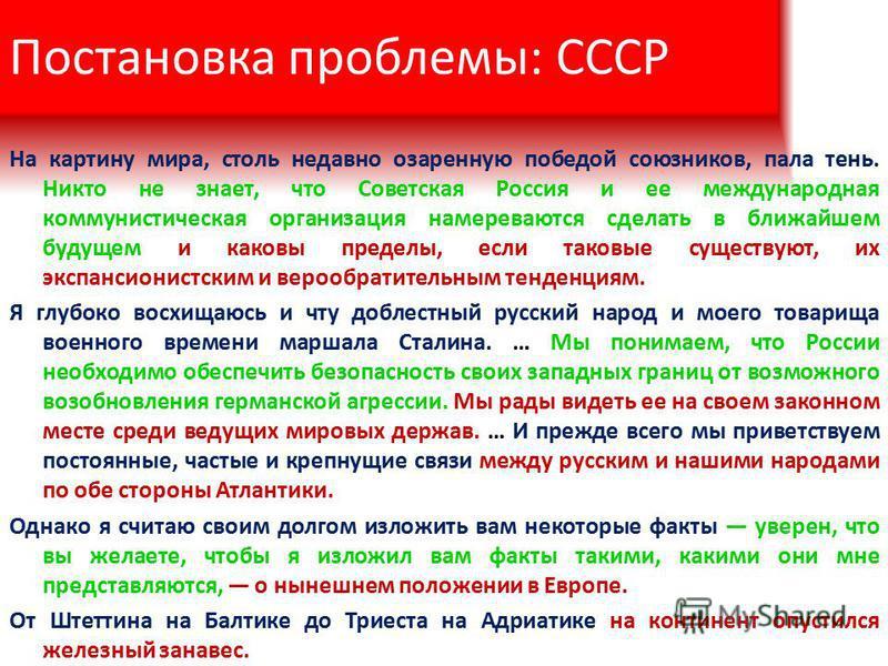 Постановка проблемы: СССР На картину мира, столь недавно озаренную победой союзников, пала тень. Никто не знает, что Советская Россия и ее международная коммунистическая организация намереваются сделать в ближайшем будущем и каковы пределы, если тако