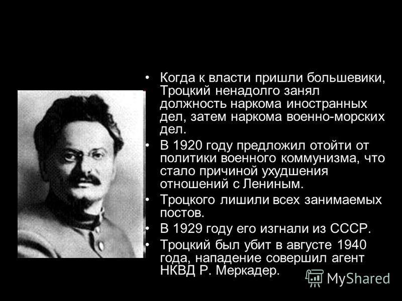 Когда к власти пришли большевики, Троцкий ненадолго занял должность наркома иностранных дел, затем наркома военно-морских дел. В 1920 году предложил отойти от политики военного коммунизма, что стало причиной ухудшения отношений с Лениным. Троцкого ли