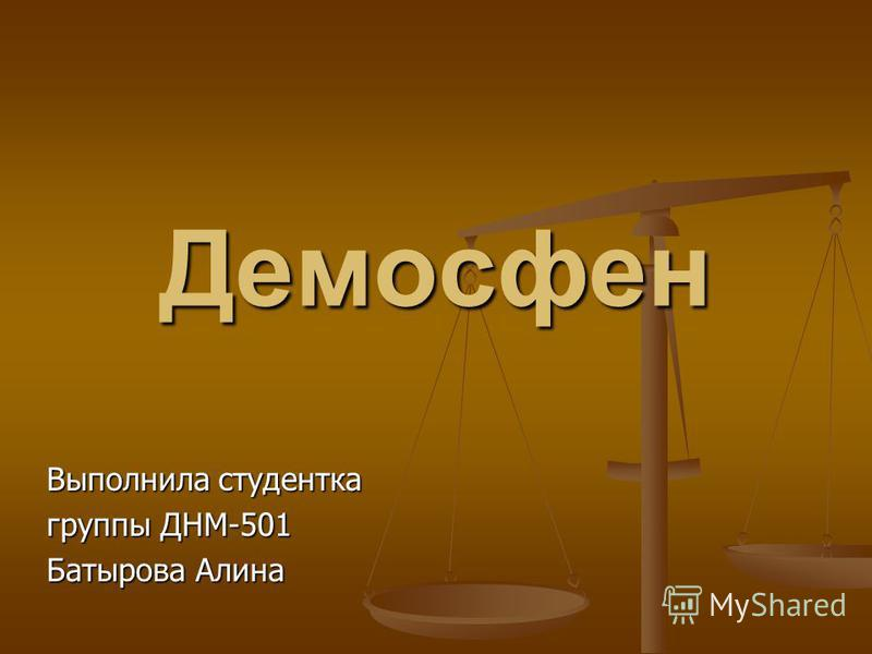 Демосфен Выполнила студентка группы ДНМ-501 Батырова Алина