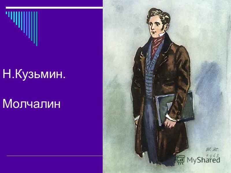 Н.Кузьмин. Молчалин