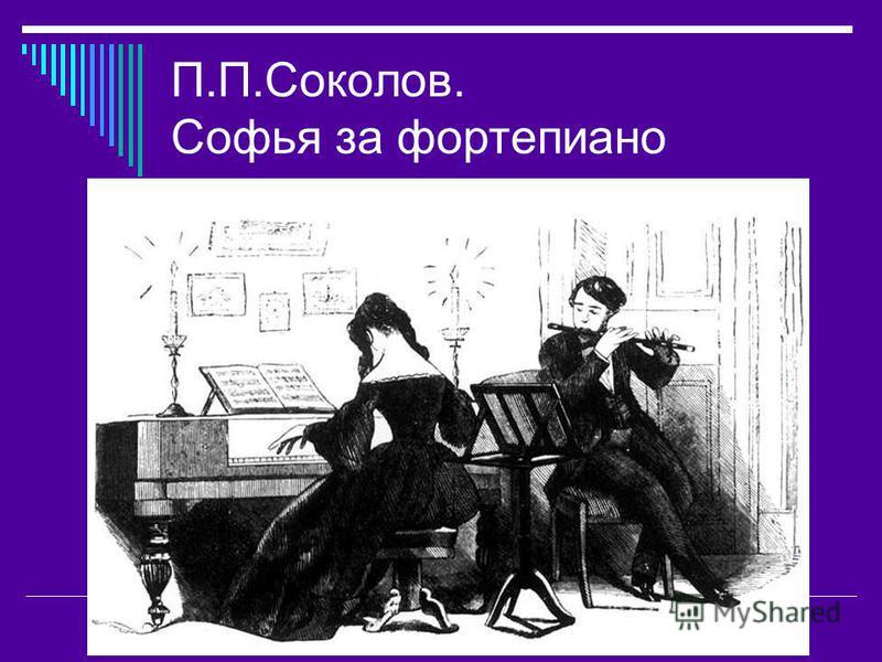 П.П.Соколов. Софья за фортепиано