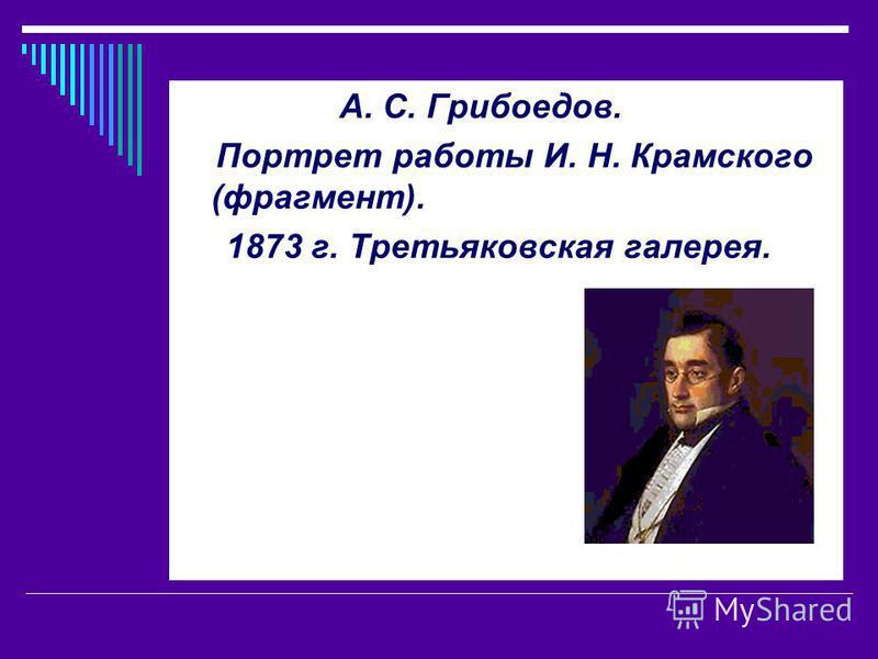 А. С. Грибоедов. Портрет работы И. Н. Крамского (фрагмент). 1873 г. Третьяковская галерея.