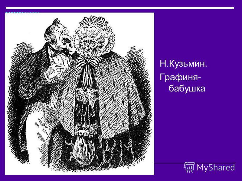 Н.Кузьмин. Графиня- бабушка
