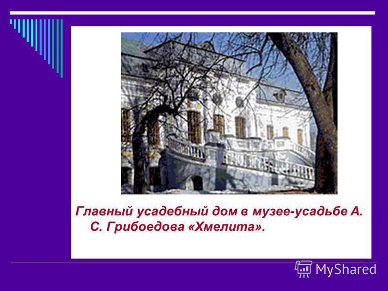 Главный усадебный дом в музее-усадьбе А. С. Грибоедова «Хмелита».