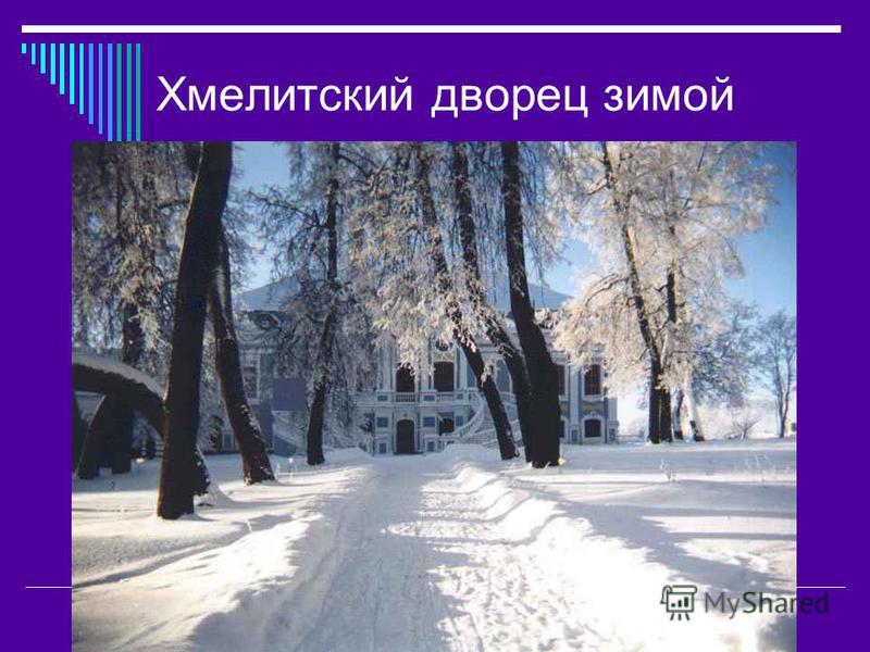Хмелитский дворец зимой