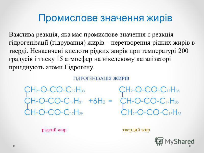 Жири і жироподібні речовини утворюють велику групу органічних речовин рослинного і тваринного походження, які в біохімії мають назву ліпіди. До ліпідів відносять рослинні і тваринні жири. Природні тваринні і рослинні жири складаються з гліцеридів. Гл