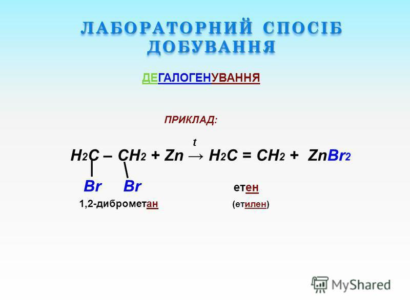 ПРИКЛАД: t t Н 2 С – СН 2 + Zn Н 2 С = СН 2 + Zn Н 2 С – СН 2 + Zn Н 2 С = СН 2 + ZnBr 2 ет Br Br етен 1,2-дибромет (ет) 1,2-диброметан (етилен) ДЕГАЛОГЕНУВАННЯ ЛАБОРАТОРНИЙ СПОСІБ ДОБУВАННЯ