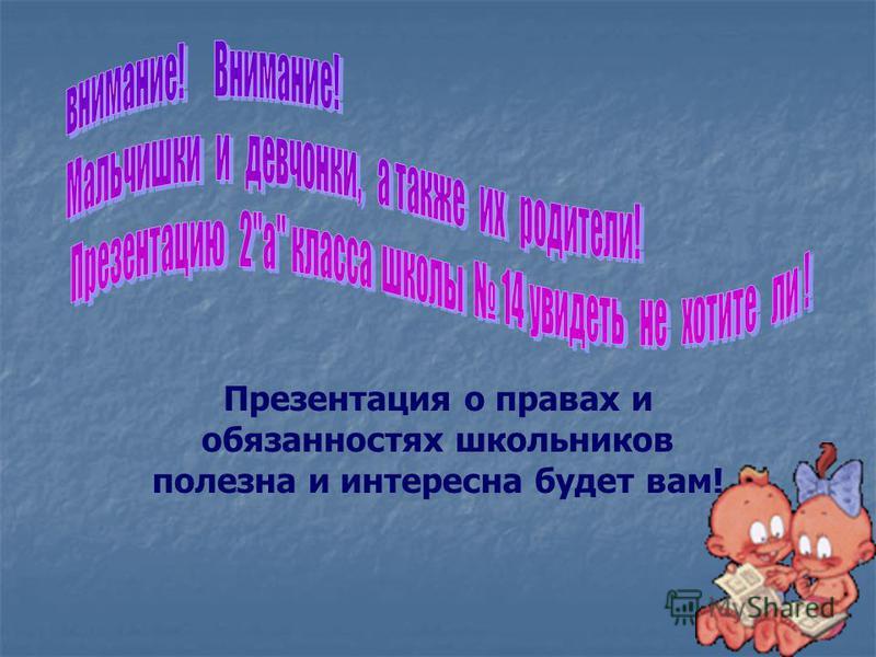 Презентация о правах и обязанностях школьников полезна и интересна будет вам!