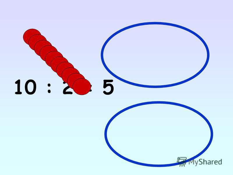 10 : 2 = 5