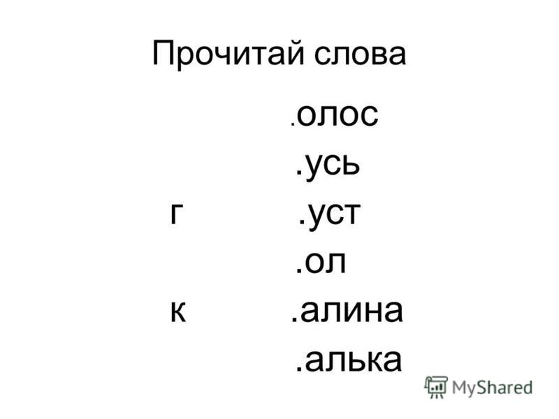 Прочитай слова. гволос.ррусь г.уст.ол к.алина.алька