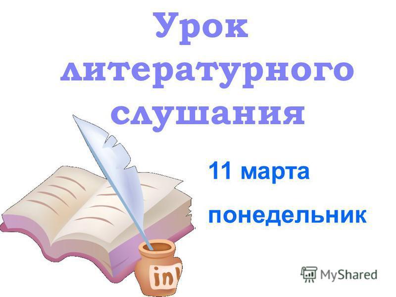 Урок литературного слушания 11 марта понедельник