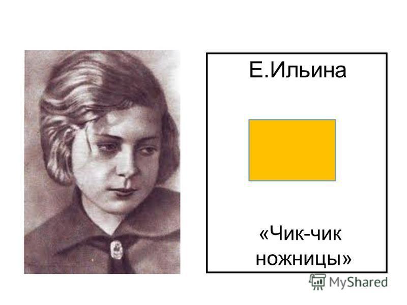Е.Ильина «Чик-чик ножницы»
