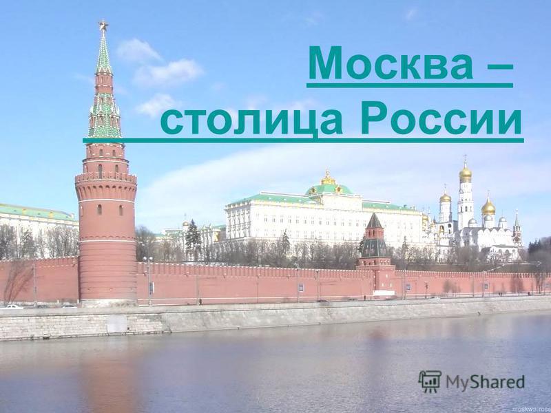 Москва – столица России Москва – столица России