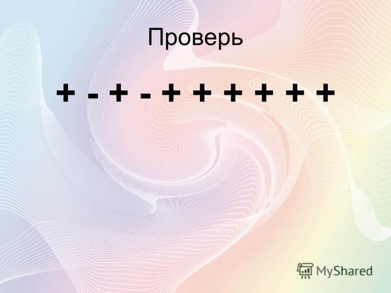 Проверь + - + - + + + + + +
