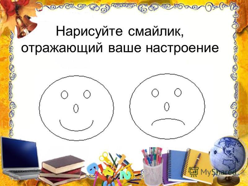 Нарисуйте смайлик, отражающий ваше настроение