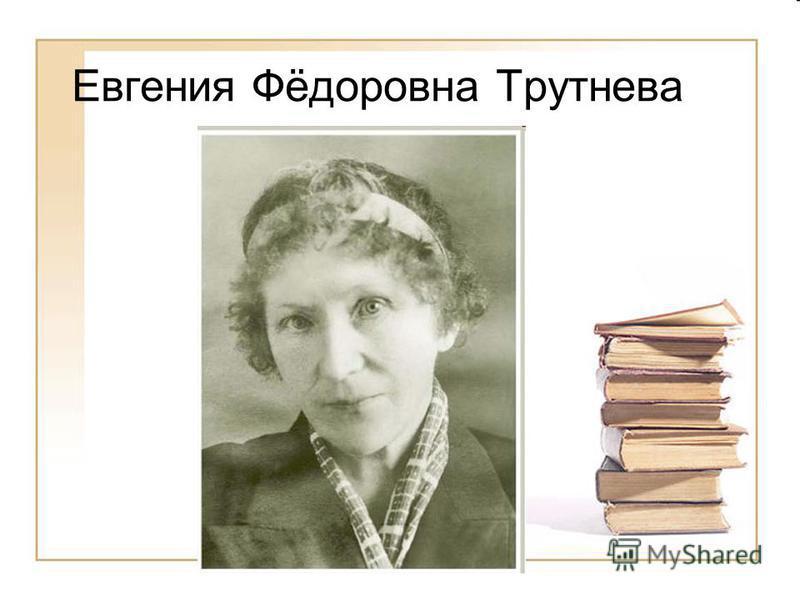 Евгения Фёдоровна Трутнева