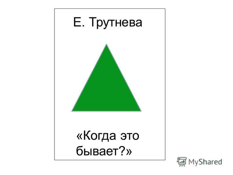 Е. Трутнева «Когда это бывает?»