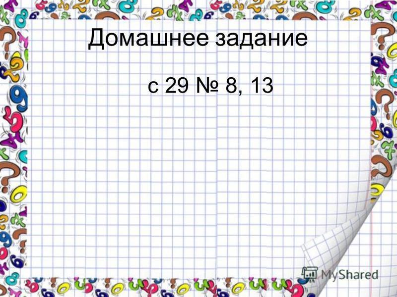 Домашнее задание с 29 8, 13