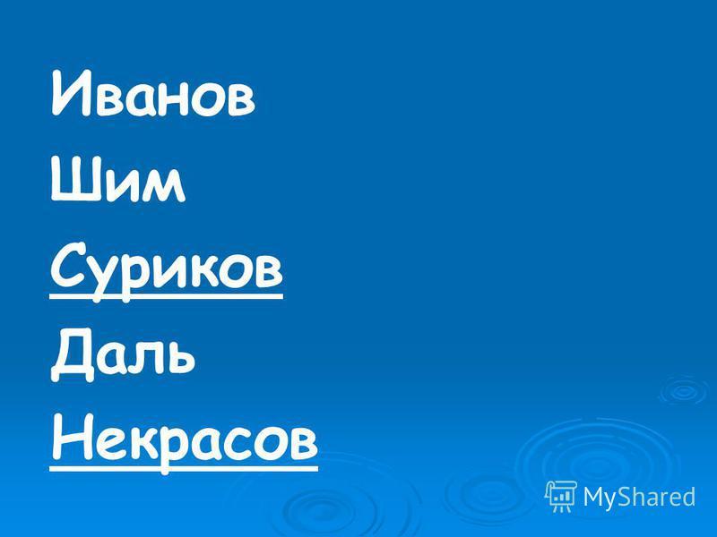 Иванов Шим Суриков Даль Некрасов