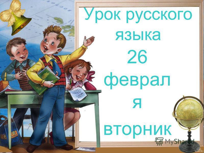 Урок русского языка 26 февраля вторник