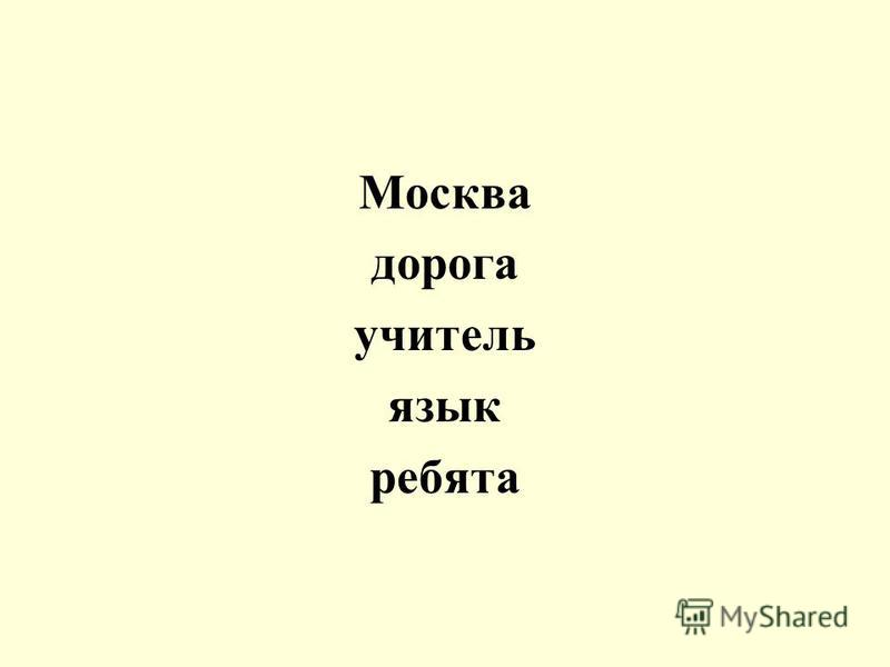 Москва дорога учитель язык ребята