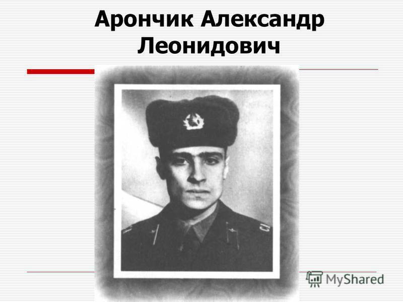 Арончик Александр Леонидович