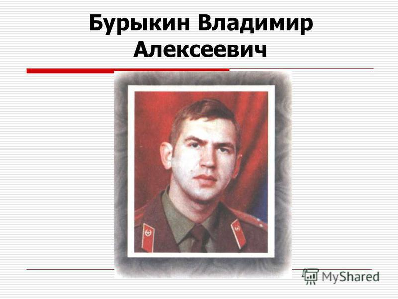 Бурыкин Владимир Алексеевич