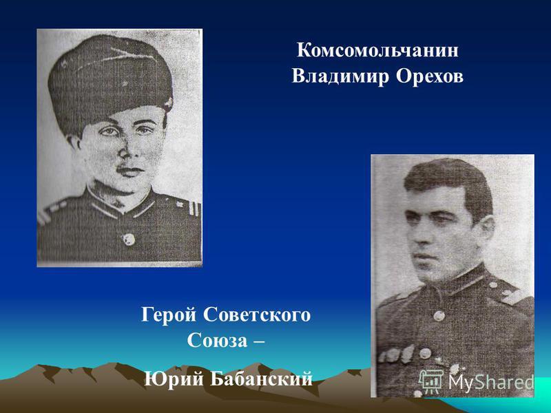 Комсомольчанин Владимир Орехов Герой Советского Союза – Юрий Бабанский