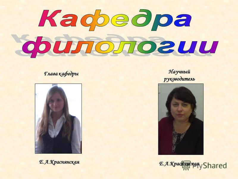 Глава кафедры Научный руководитель Е.А.Краснянская