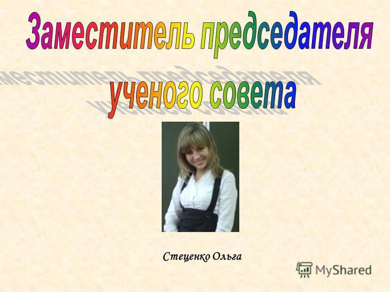 Стеценко Ольга