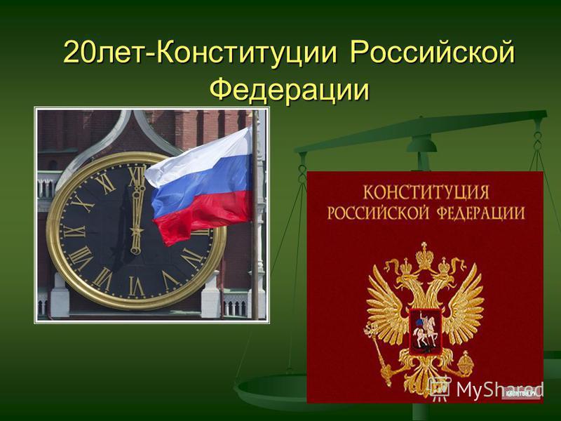 20 лет-Конституции Российской Федерации
