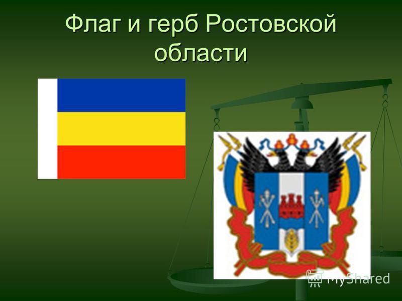 Флаг и герб Ростовской области