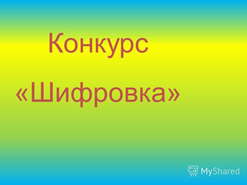 Конкурс «Шифровка»