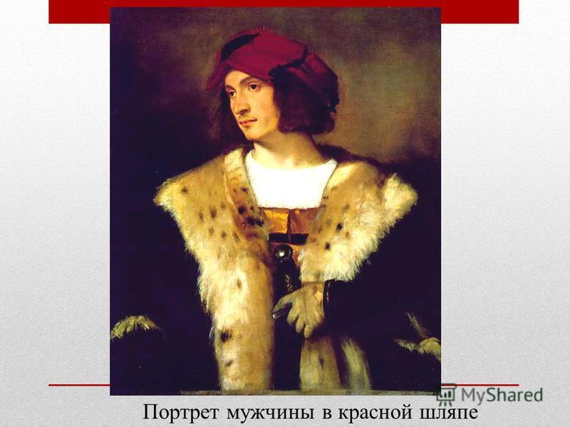 Портрет мужчины в красной шляпе