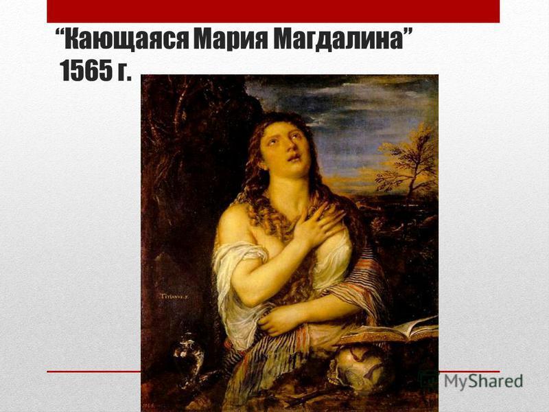 Кающаяся Мария Магдалина 1565 г.