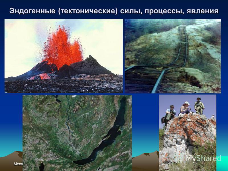 Механики 201234 Эндогенные (тектонические) силы, процессы, явления