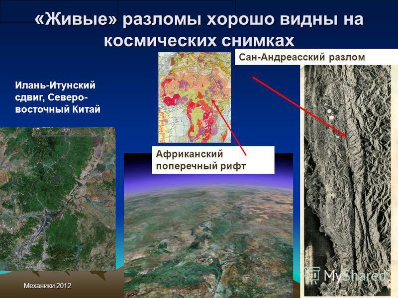 Механики 201236 « Живые» разломы хорошо видны на космических снимках Сан-Андреасский разлом Африканский поперечный рифт Илань-Итунский сдвиг, Северо- восточный Китай
