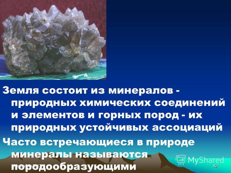 Механики 201342 Земля состоит из минералов - природных химических соединений и элементов и горных пород - их природных устойчивых ассоциаций Часто встречающиеся в природе минералы называются породообразующими