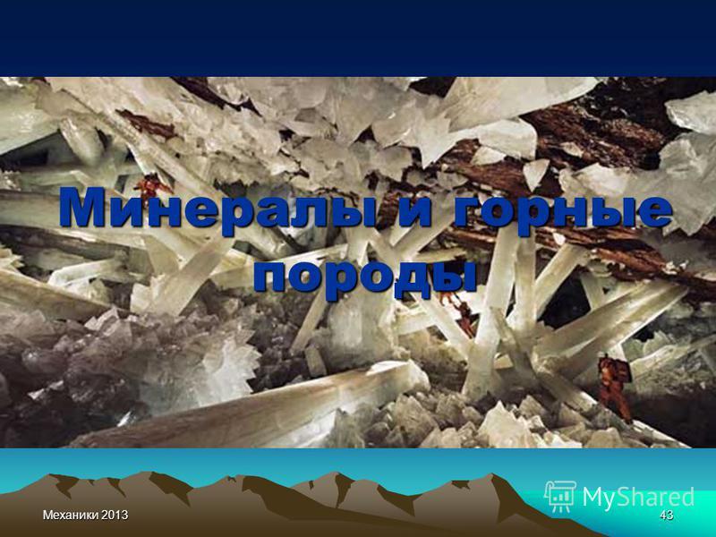 Механики 201343 Минералы и горные породы