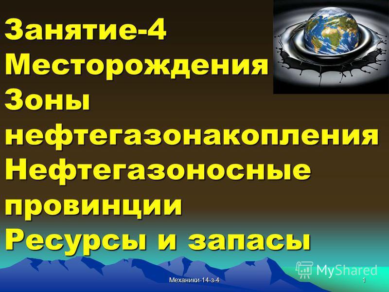 Занятие-4Месторождения Зоны нефтегазонакопления Нефтегазоносные провинции Ресурсы и запасы 1Механики-14-з-4