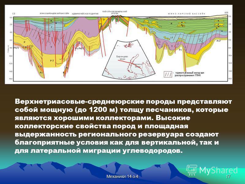 Механики-14-з-417 Верхнетриасовые-среднеюрские породы представляют собой мощную (до 1200 м) толщу песчаников, которые являются хорошими коллекторами. Высокие коллекторские свойства пород и площадная выдержанность регионального резервуара создают благ