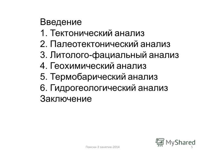Поиски-3 занятие-20145 Введение 1. Тектонический анализ 2. Палеотектонический анализ 3. Литолого-фациальный анализ 4. Геохимический анализ 5. Термобарический анализ 6. Гидрогеологический анализ Заключение